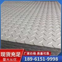 厂家现货销售 不锈钢防滑板 304不锈钢防滑板 316l不锈钢防滑板