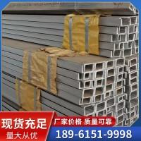 非标定制 316l不锈钢槽钢 321不锈钢槽钢 库存量大 价格优
