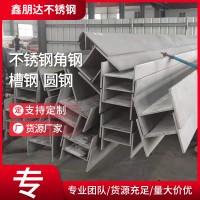 无锡现货供应不锈钢角钢槽钢 201 304 316L 圆钢规格材质齐全