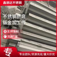 厂家供应不锈钢折弯钣金件不锈钢板不锈钢非标冲压件