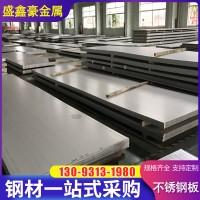 厂家供应201 304 316L不锈钢中厚板镜面板花纹板拉丝板价格优惠