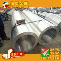 凤铝铝材 6061-T6无缝铝管 规格齐全长短任意切割 厂家直供