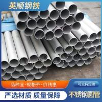 厂家销售310s不锈钢无缝管流体输送用377*8大口径厚壁不锈钢管