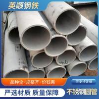 现货批发不锈钢管工业输送用273*8大口径薄壁不锈钢圆管规格全