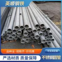 厂家批发321热轧不锈钢无缝管流体输送用219*6厚壁不锈钢管