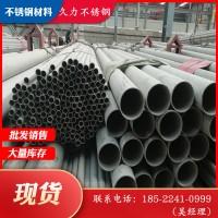 大口径不锈钢无缝管厂家批发2205/2507双相不锈钢圆管 规格丰富