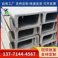 现货供应316L 304不锈钢槽钢 建筑工程支撑用 可喷砂抛光折弯