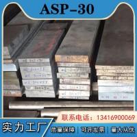 供应 粉末冶金ASP-30粉末高速钢 ASP-30高速钢钢板 圆钢 规格齐全