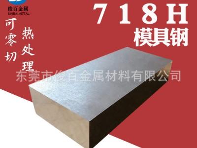 厂家供应718H钢板 支持零切 圆棒 精光板 热处理 镀铬 模具钢圆钢
