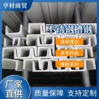 不锈钢槽钢 批发定制不锈钢槽钢 不锈钢角钢 不锈钢扁钢方钢