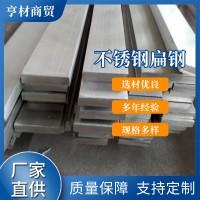 不锈钢扁钢 304不锈钢扁钢 厂家直供不锈钢扁条 不锈钢方钢光扁钢