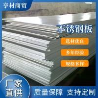 不锈钢板 厂家直供 不锈钢板 可加工定制 切割 量大从优