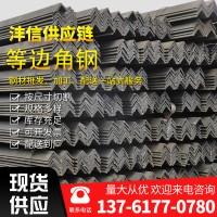 现货供应等边角钢Q235B热轧角钢 建筑用角铁幕墙等边角钢规格齐全