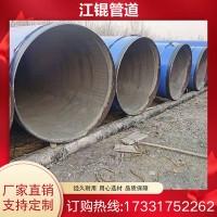 水泥砂浆防腐无缝螺旋钢管农田灌溉污水专用大口加厚径耐腐蚀管道