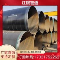 地埋3pe内外防腐钢管无缝螺旋钢管聚乙烯石油天然气饮用水输送管