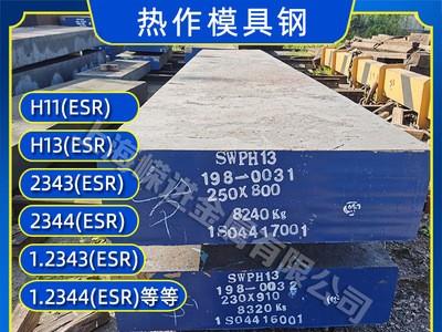 模具钢材45#号 Cr12MoV D2 SKD11 DC53 P20 718 H13圆钢材料钢板